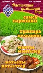 Полуфабрикаты оптом!!!