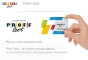 Карты интернет-сервиса тестирования личности Proff-Test