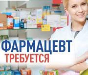 Требуются фармацевты