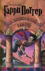 книги Гарри Поттера 1 и 3 часть и Таня Гроттер 1 и 2.
